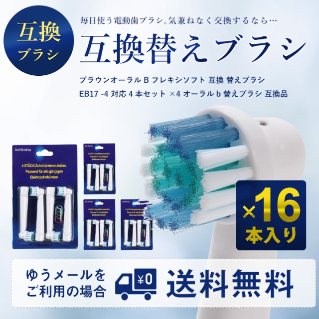 【B】【4セット合計16本】 ブラウンオーラルB フ...