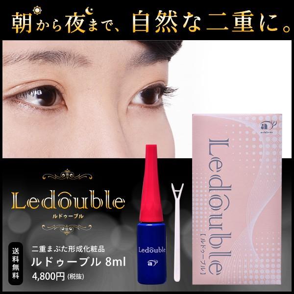 ルドゥーブル 8ml 二重まぶた形成化粧品 (送料無...