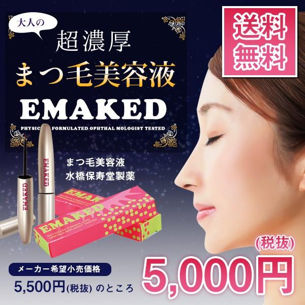 水橋保寿堂製薬 EMAKED (エマーキッド) まつげ美...