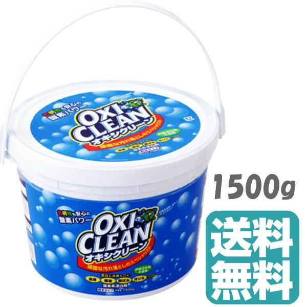 オキシクリーン (OXI CLEAN) 1500g 送料無料