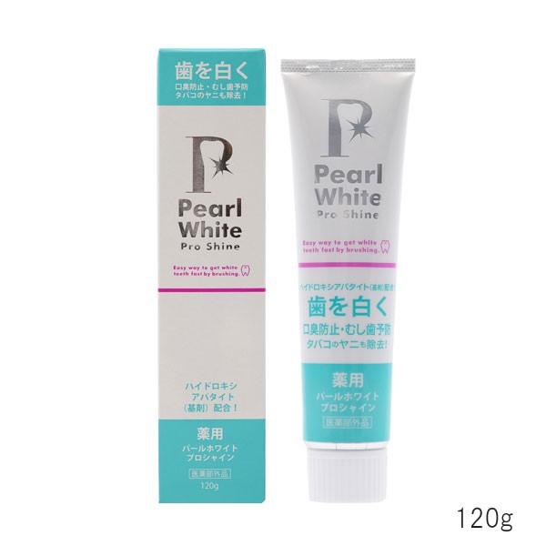 薬用 パールホワイト プロ シャイン Pearl white Pro Shine 120g (医薬部外品) (定形外送料無料)(RZ)