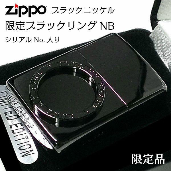 ZIPPO ライター ジッポ 限定 ブラックリング ニッ...