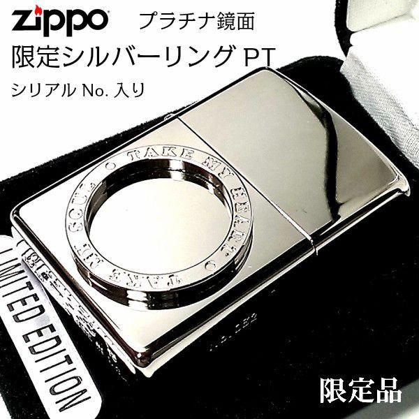ZIPPO ライター ジッポ 限定 シルバーリング プラ...