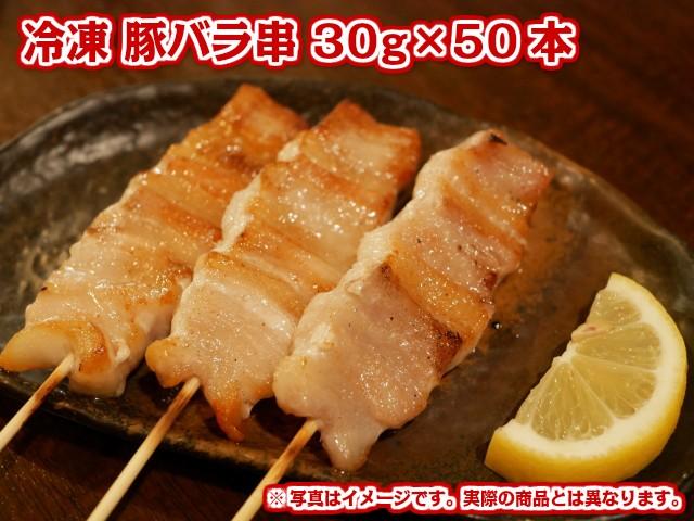 業務用 冷凍 豚バラ串 30g×50本入り 1.5kg 【肉...