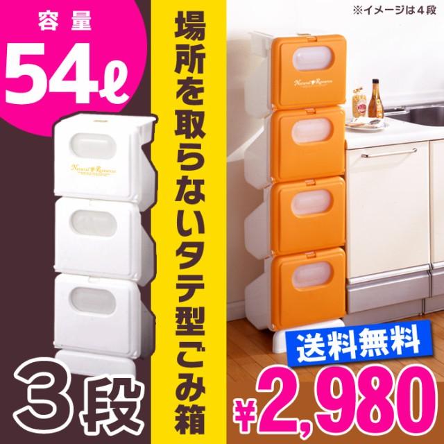 【送料無料】ゴミ箱 ごみ箱 分別ダストボックス ...