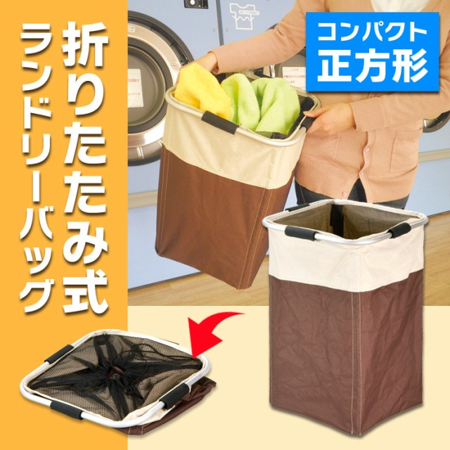 折りたたみ式 洗濯かご バスケット【フレックス ...