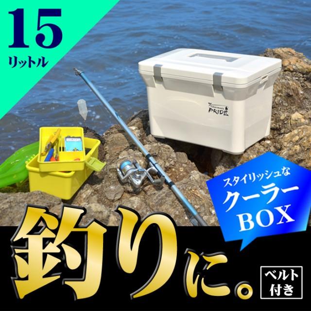 【送料無料】保冷 クーラーボックス 15L 釣り フ...