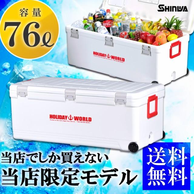 【送料無料】【当店限定色】保冷 大型 クーラーボ...