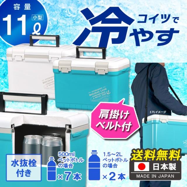 【送料無料】保冷 クーラーボックス 11L ペットボ...