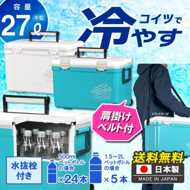 【送料無料】保冷 クーラーボックス ペットボトル...