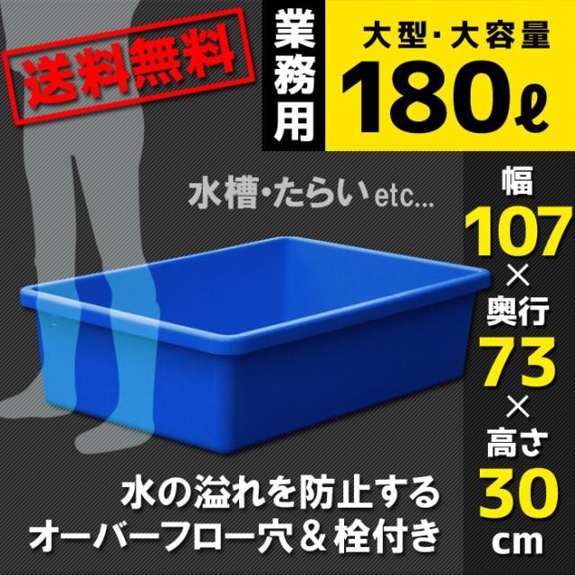 【送料無料】【ブルコンテナジャンボ角180】大型...