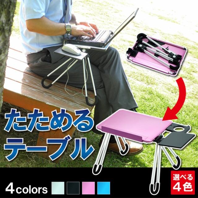 【ラップトップテーブル】パソコンデスク PCデス...