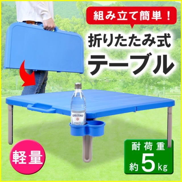 折りたたみテーブル レジャーテーブル 【パピヨン...