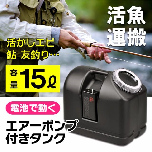 【ブクブクタンクセット15】魚 エアーポンプ付き ...