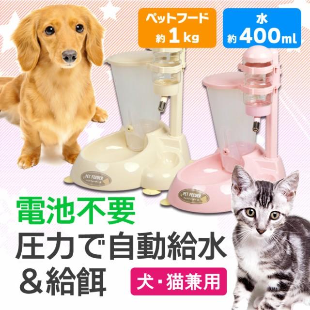 【ペットフィーダーB】ペット用 犬用 猫用 イヌ用...