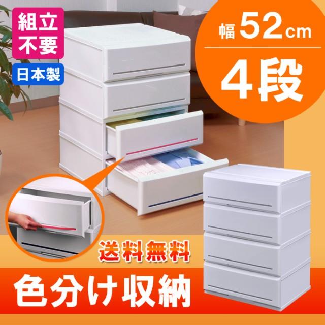 【送料無料】収納ケース 4段 プラスチック製 引き...