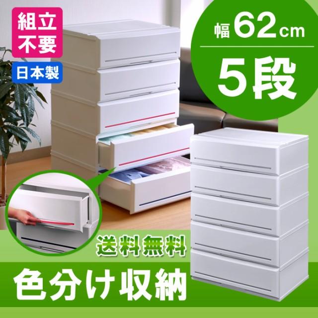 【送料無料】収納ケース 5段 プラスチック製 引き...
