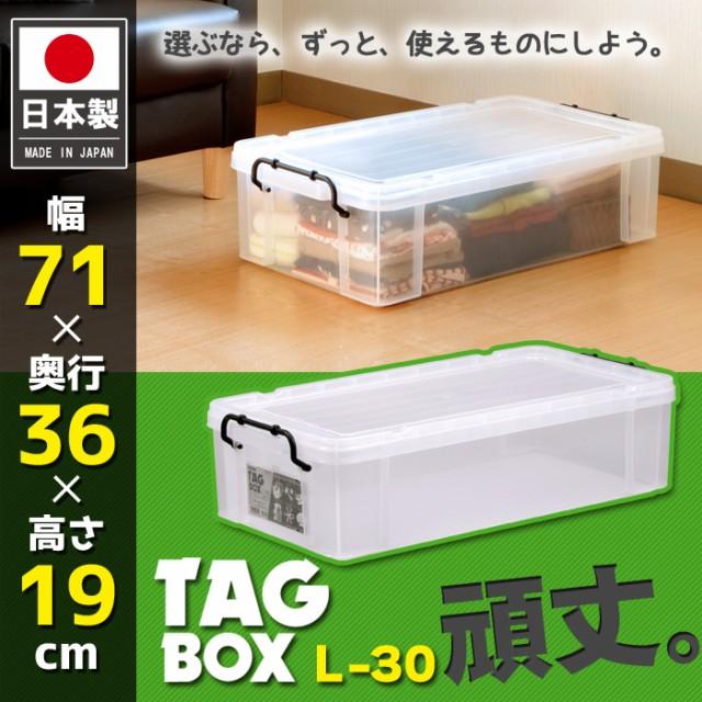 収納ボックス フタ付き【タッグボックスL-30】約...