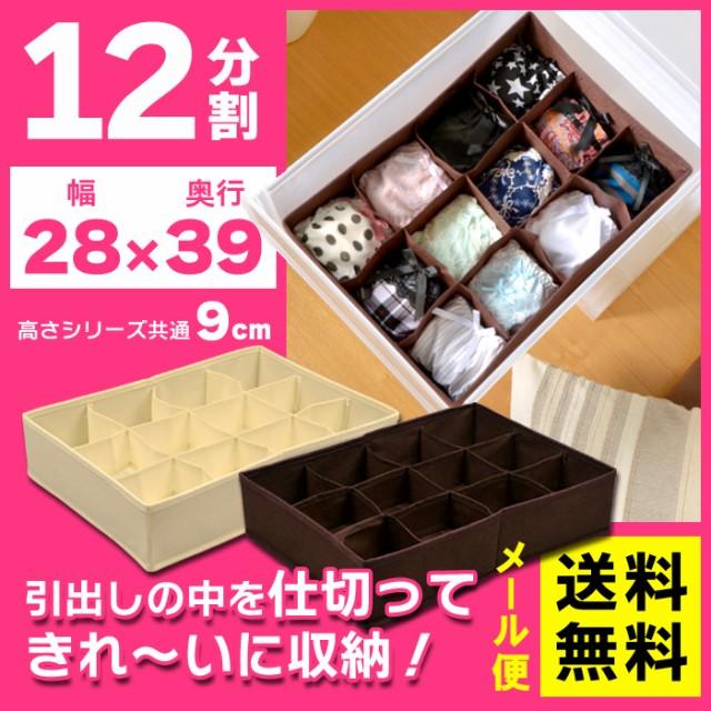 【送料無料】ランジェリーケース 仕切りボックス ...