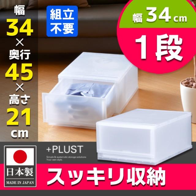 収納ケース プラスチック 引き出し 日本製 幅34cm...