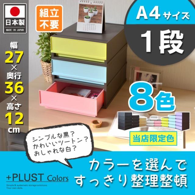 レターケース おしゃれ【プラストカラーズFRA401...