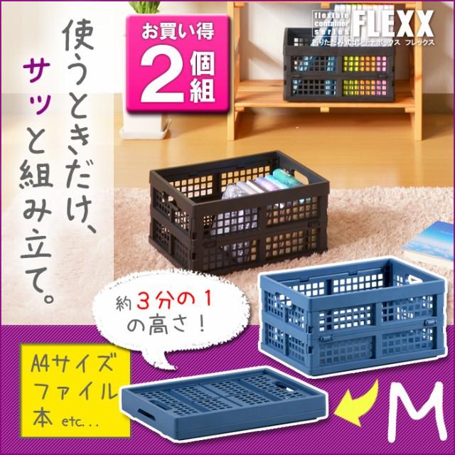 【送料無料】《お得な2個セット》折りたたみ式コ...