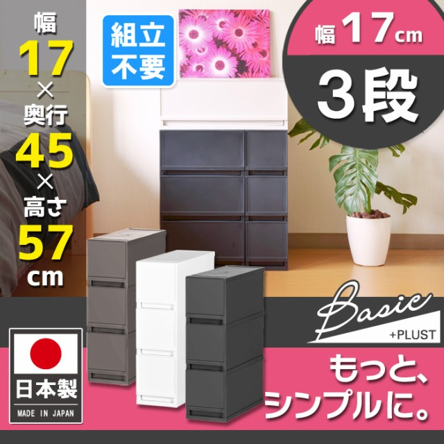 収納ケース プラスチック 引き出し 日本製【PLUST...