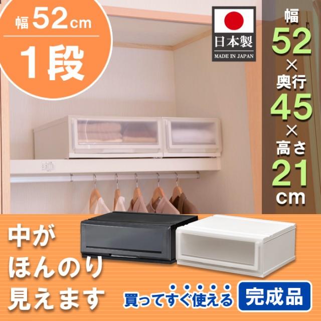 収納ケース 1段 プラスチック製 引き出し 日本製...