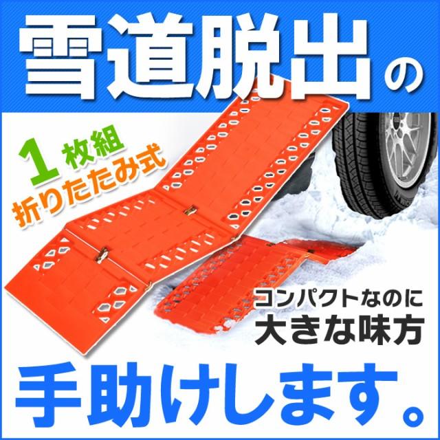 雪道脱出 スノーヘルパー【タイヤグリッパー1枚組...