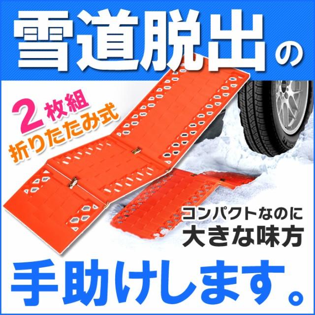 【送料無料】雪道脱出 スノーヘルパー【タイヤグ...