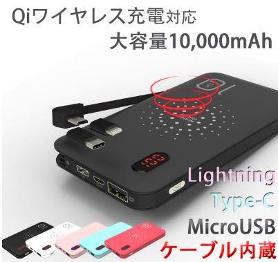 Qi ワイヤレス充電器 モバイルバッテリー 大容量 ...