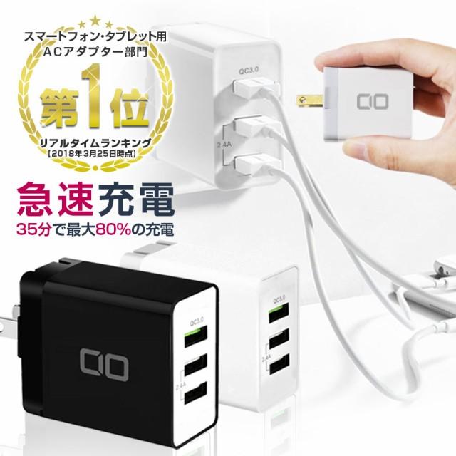 充電器 コンセント USB Quick Charge 3.0 USB 急...