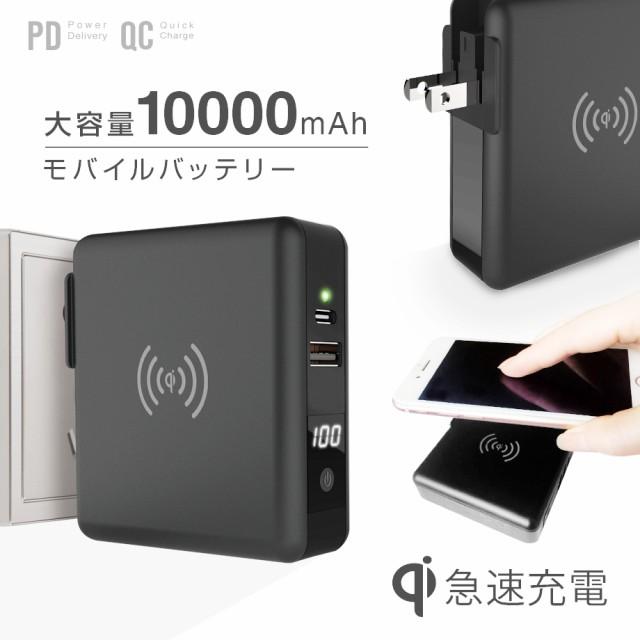 モバイルバッテリー Qi ワイヤレス 7.5W 10W AC ...