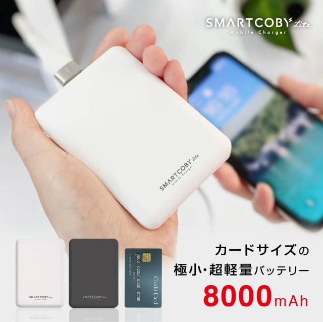 モバイルバッテリー iPhone12 軽量 小型 大容量 8...