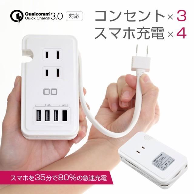 電源タップ USB 4ポート コンセント 3個口 ケーブ...