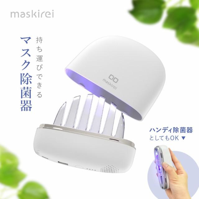 小型マスク除菌器 乾燥器付きハンディ除菌器 モバ...