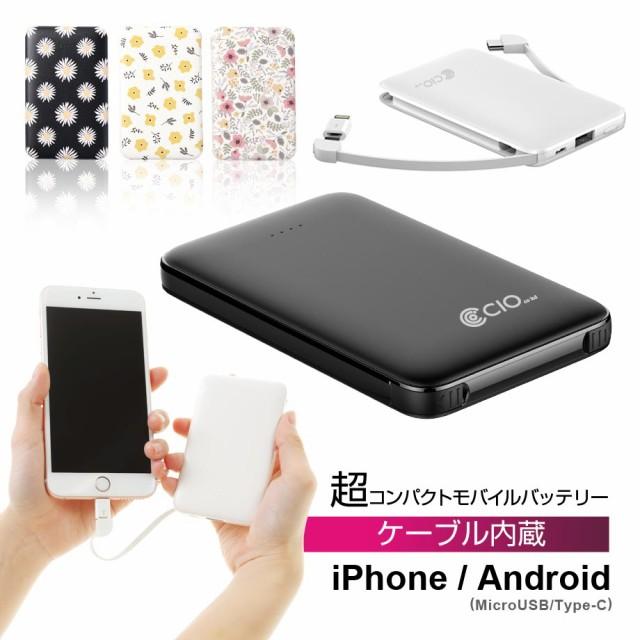 モバイルバッテリー ケーブル内蔵 Type-C 軽量 薄...