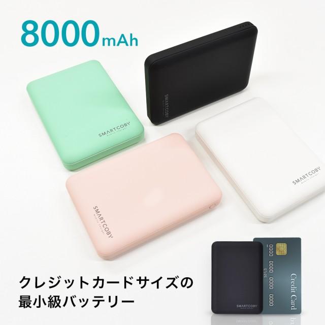モバイルバッテリー iPhone 世界最小 最軽量 大容...