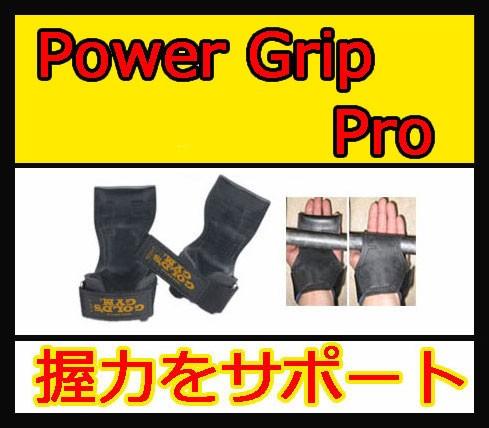 【パワーグリップ】ゴールドジム パワーグリップ...