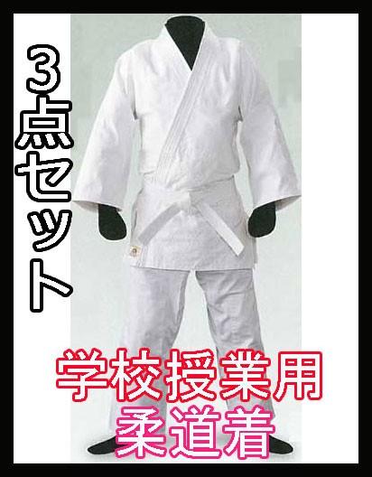 黒帯印 学校授業用柔道着 ホワイト 白帯付き J...