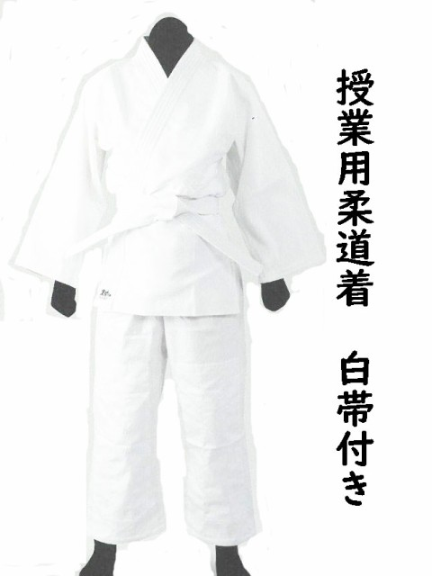 (柔道着)黒帯印 学校授業用柔道着 ホワイト ...
