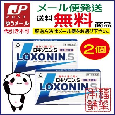 【第1類医薬品】☆ロキソニンS(12錠×2個)[ゆう...