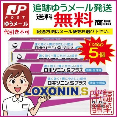 【第1類医薬品】☆ロキソニンSプラス(12錠×5個)...
