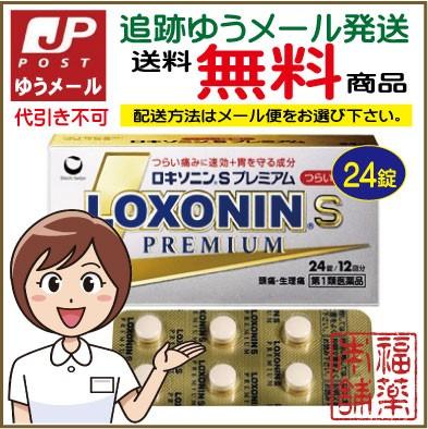 【第1類医薬品】☆ロキソニンSプレミアム(24錠)...