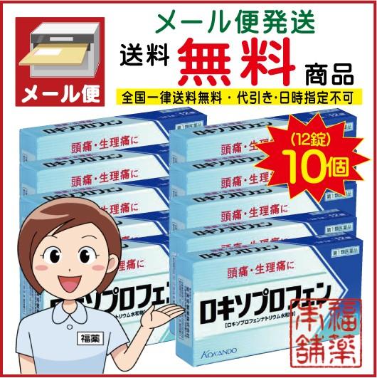 【第1類医薬品】☆ロキソプロフェン錠 (12錠×10...