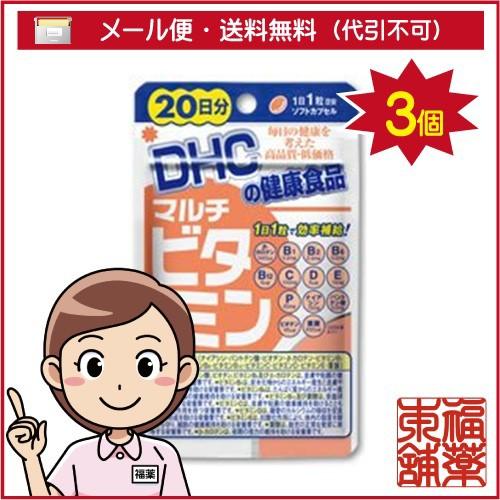 DHC マルチビタミン 20粒(20日分)×3個 [DHC健康...