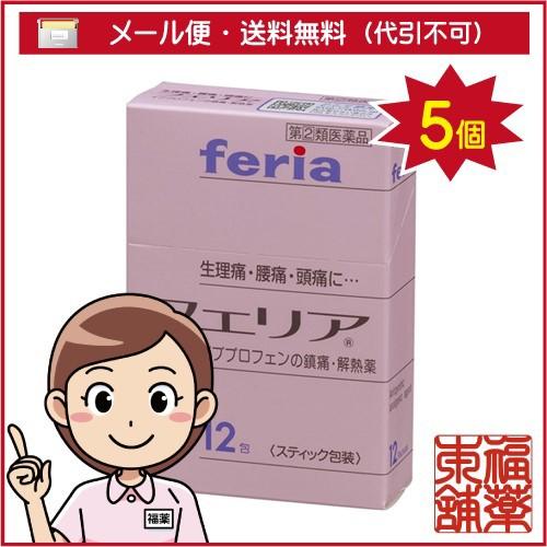 【第(2)類医薬品】☆フェリア(12包)×5個 [ゆうパ...