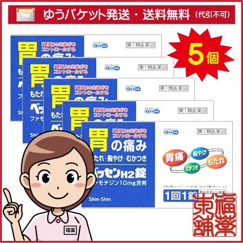 【第1類医薬品】☆ベッセンH2(12錠×5個) [ゆうパ...