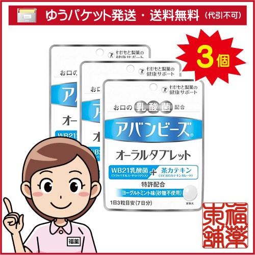 アバンビーズオーラルタブレット7日分(21粒入)×3...