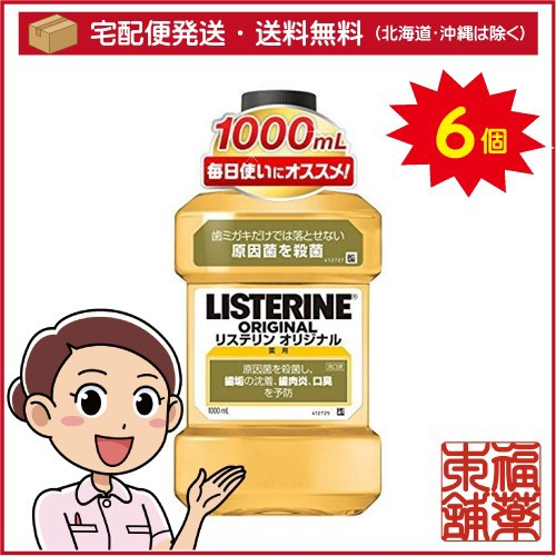 薬用リステリン オリジナル 1000ml×6本[宅配便・...